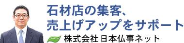 石材店の集客・売上げアップをサポート (株)日本仏事ネット