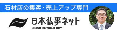 石材店のホームページ集客・売上アップ専門/(株)日本仏事ネット